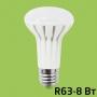 Лампа сд LED-R63-econom 8Вт Е27