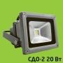 Прожектор  сд СДО-2-20 20Вт