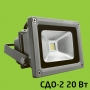 Прожектор  сд СДО-2-30 30Вт