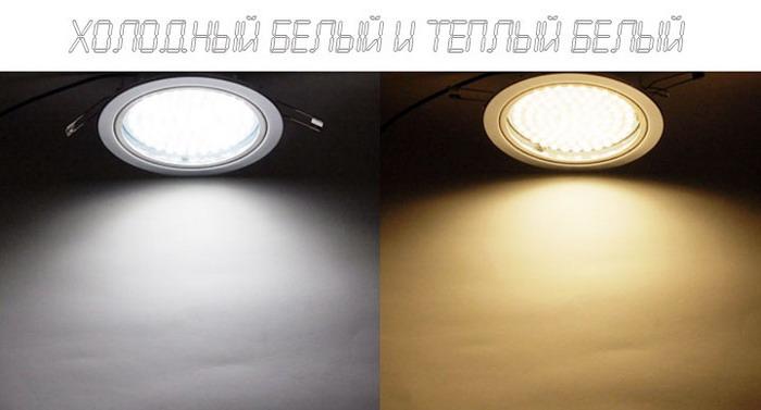 технической документации холодный или теплый свет лучше в светодиодах обработать стены